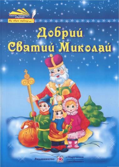 1379420466_pozdravleniya_s_dnem_svyatogo_nikolaya-62