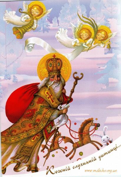 den-svyatogo-nikolaya9