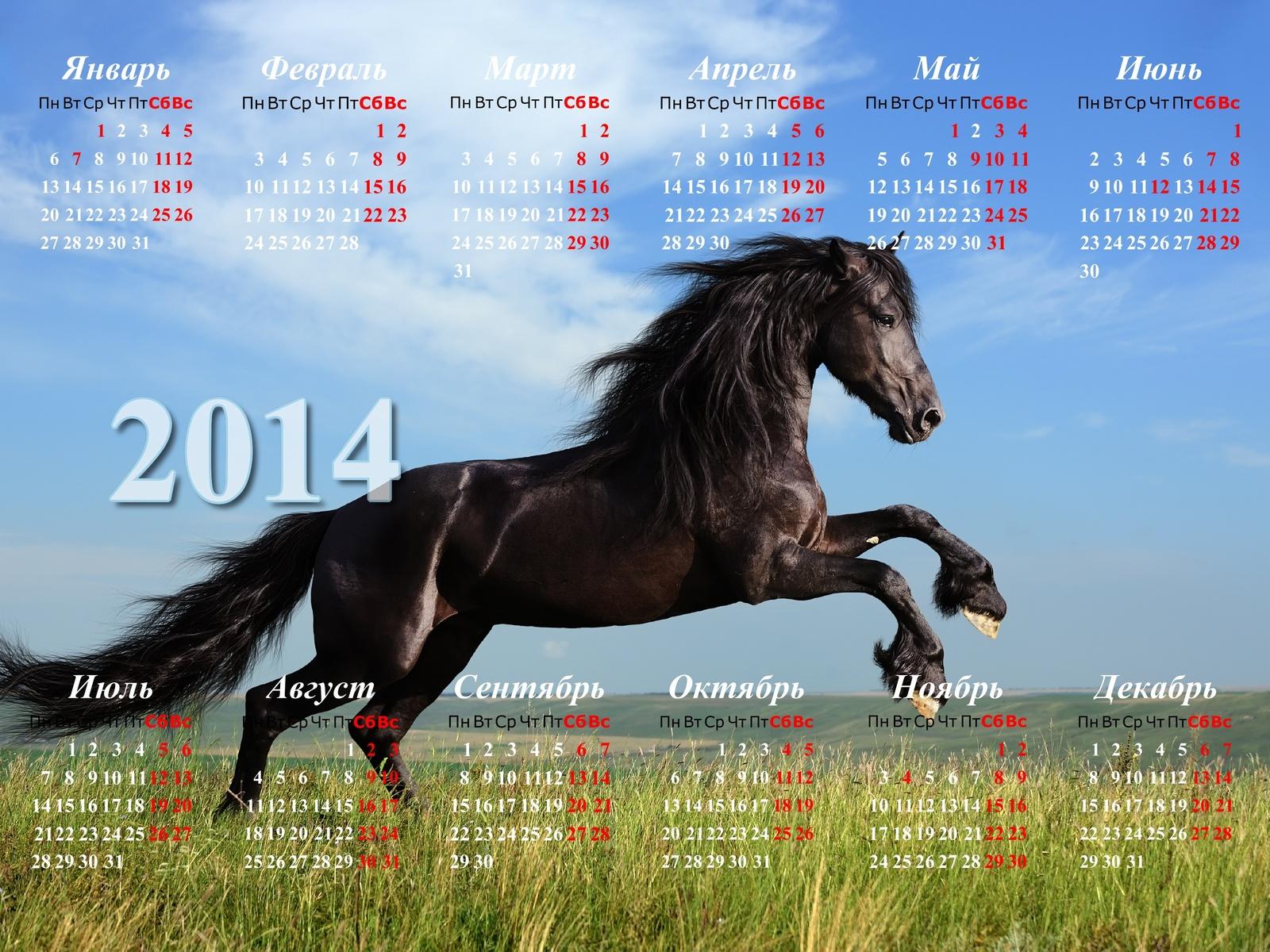 Календарь на год Лошади 2014. Обсуждение на LiveInternet ...