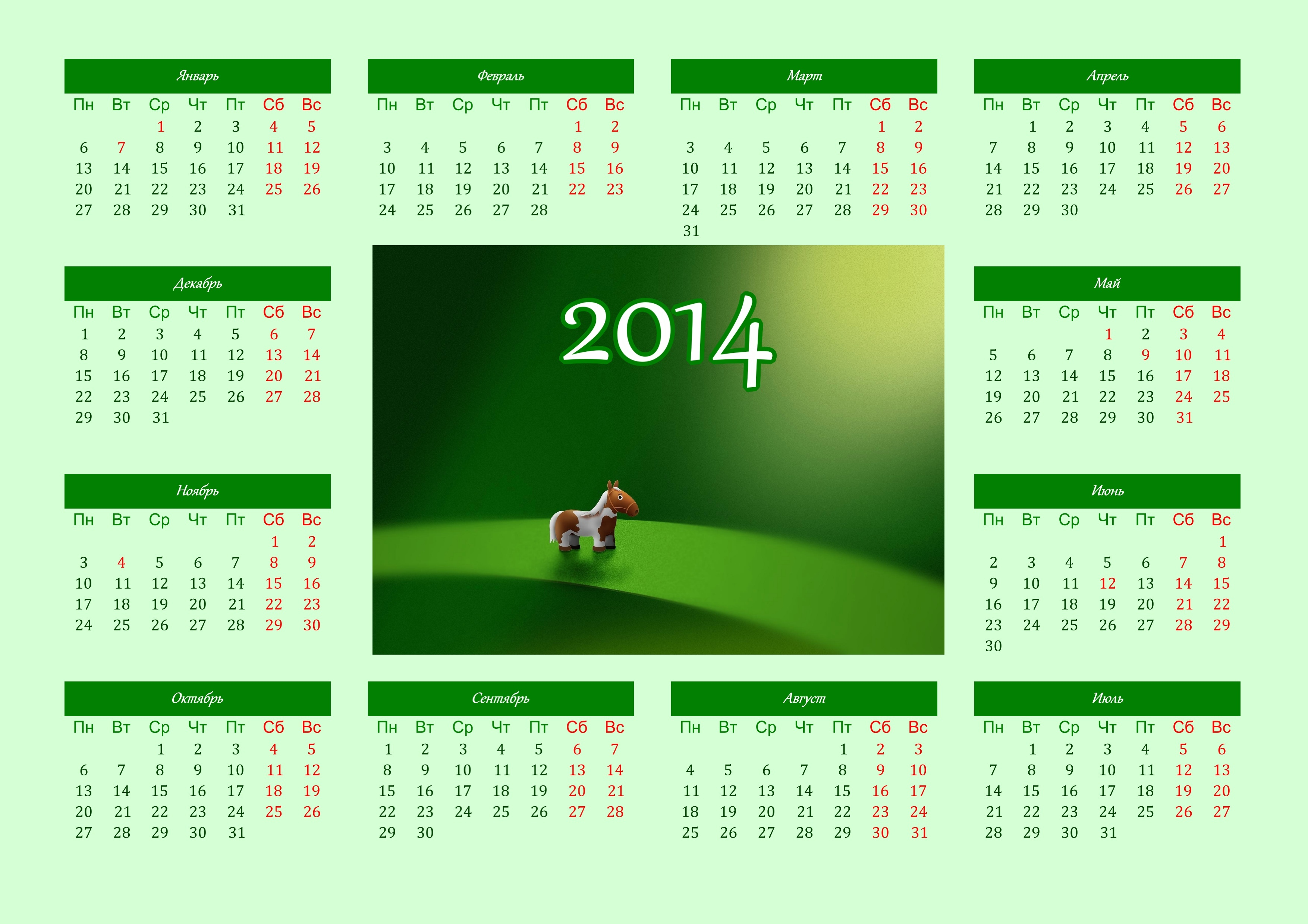 Календарь на год Лошади. Скачать. Распечатать. Большой размер, высокое качество.