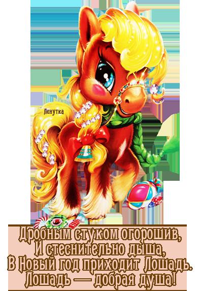 s-novyim-godom-pozdravleniya-v-stihah_NG7