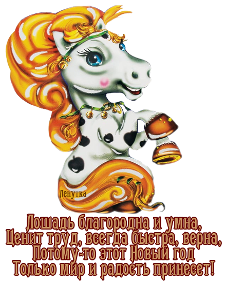 s-novyim-godom-pozdravleniya-v-stihah_NG8