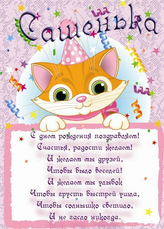 Поздравления с днем рождения сашки