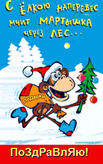 Прикольные поздравления с новым годом с годом обезьяны