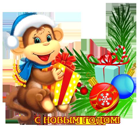 Подарки на новый год в год обезьяны
