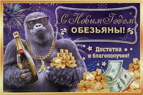 Смешные поздравленья с новым 2012 годом