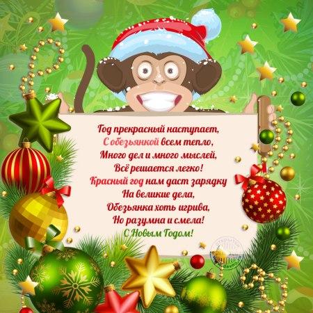 Новогодние поздравления с годом обезьяны открытки