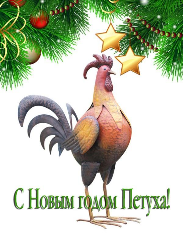 Простая открытка с Новым годом Петуха. А что с них, куриц, взять то...?