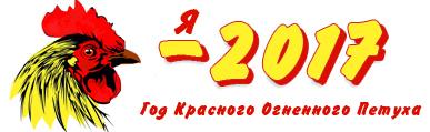 Год красного Огненного Петуха 2017