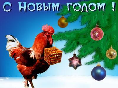 Открытка с новым годом петуха, все в классике жанра, надпись, елка, петух с подарком в клюве.