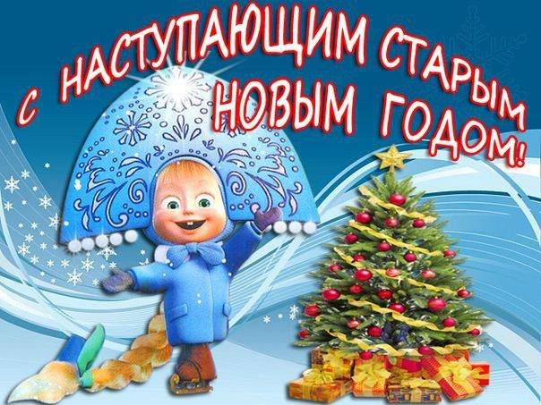Поздравительная открытка С Наступающим Старым Новым Годом!