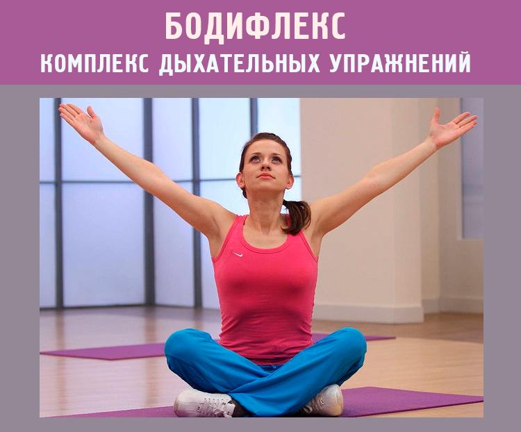 Похудение Дыхательными Упражнениями. 15 минут в день для стройного тела — дыхательная гимнастика для похудения живота